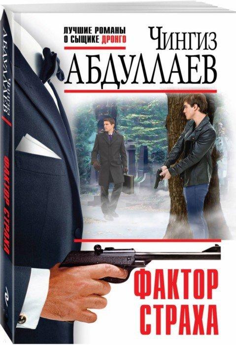 Иллюстрация 1 из 16 для Фактор страха - Чингиз Абдуллаев | Лабиринт - книги. Источник: Лабиринт