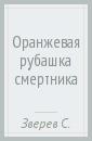 Оранжевая рубашка смертника, Зверев Сергей Иванович