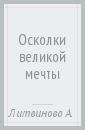 Осколки великой мечты, Литвинова Анна Витальевна,Литвинов Сергей Витальевич