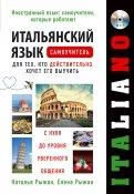 Итальянский язык. Самоучитель для тех, кто действительно хочет его выучить (+CDmp3)