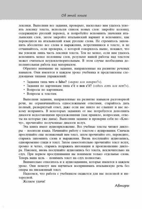 Иллюстрация 7 из 23 для Итальянский язык. Самоучитель для тех, кто действительно хочет его выучить (+CDmp3) - Рыжак, Рыжак | Лабиринт - книги. Источник: Лабиринт