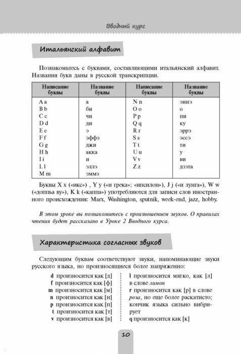 Иллюстрация 11 из 23 для Итальянский язык. Самоучитель для тех, кто действительно хочет его выучить (+CDmp3) - Рыжак, Рыжак | Лабиринт - книги. Источник: Лабиринт