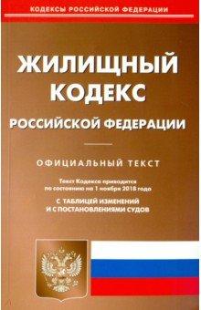 Жилищный кодекс РФ на 01.11.18