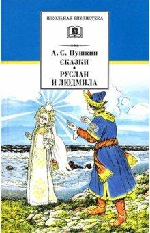 Пушкин Александр Сергеевич » Сказки. Руслан и Людмила