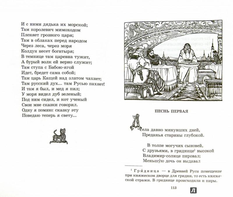 Иллюстрация 1 из 10 для Сказки. Руслан и Людмила - Александр Пушкин | Лабиринт - книги. Источник: Лабиринт