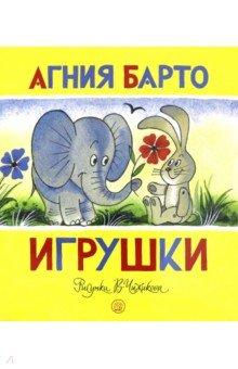 Купить Жили-были книжки. Игрушки, Лабиринт, Отечественная поэзия для детей