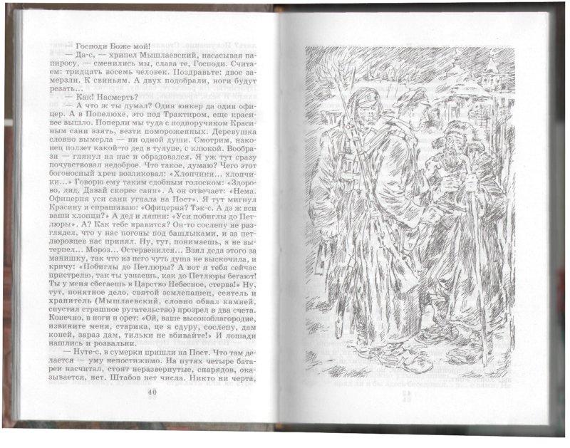 Иллюстрация 1 из 14 для Белая гвардия - Михаил Булгаков   Лабиринт - книги. Источник: Лабиринт