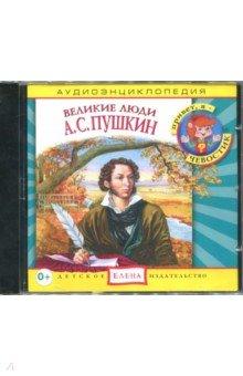 Купить Великие люди. А.С. Пушкин. Аудиоэнциклопедия (CDmp3), Ардис, Аудиоспектакли для детей