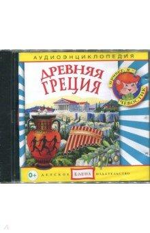 Купить Аудиоэнциклопедия. Древняя Греция (CDmp3), Ардис, Аудиоспектакли для детей