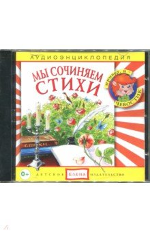Купить Мы сочиняем стихи. Аудиоэнциклопедия (CDmp3), Ардис, Аудиоспектакли для детей