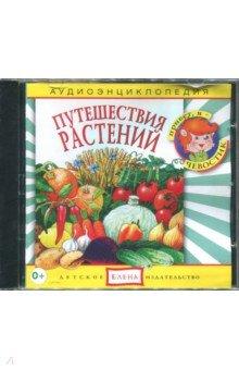 Купить Аудиоэнциклопедия. Путешествия растений (CDmp3), Ардис, Аудиоспектакли для детей