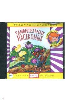 Аудиоэнциклопедия. Удивительные насекомые (CDmp3), Ардис, Аудиоспектакли для детей  - купить со скидкой