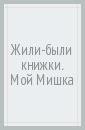 Жили-были книжки. Мой Мишка, Александрова Зинаида Николаевна