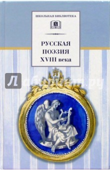 Русская поэзия XVIII века. Стихотворения