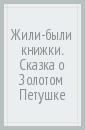 Жили-были книжки. Сказка о Золотом Петушке, Пушкин Александр Сергеевич