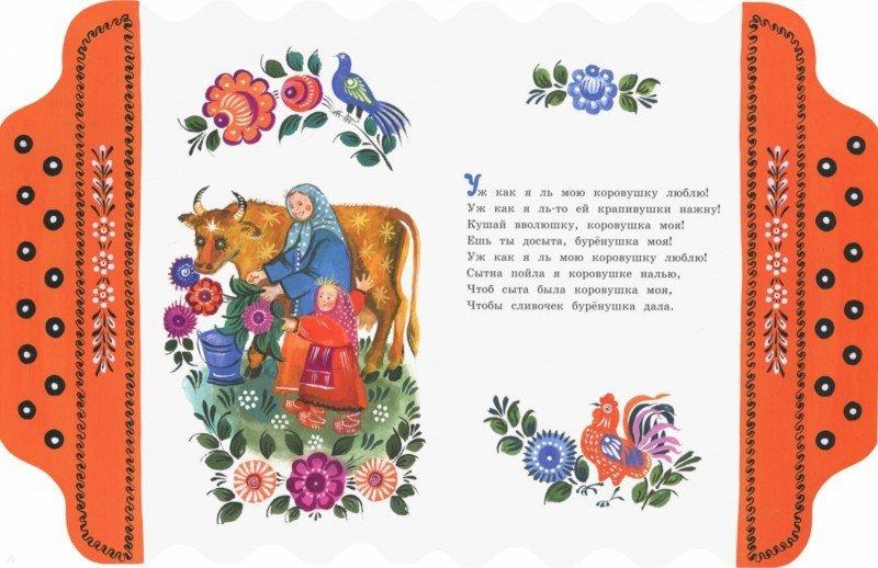 Иллюстрация 1 из 7 для Жили-были книжки. Играй, гармошка   Лабиринт - книги. Источник: Лабиринт