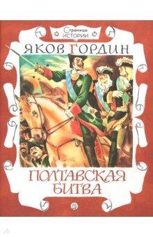 Страницы истории. Полтавская битва