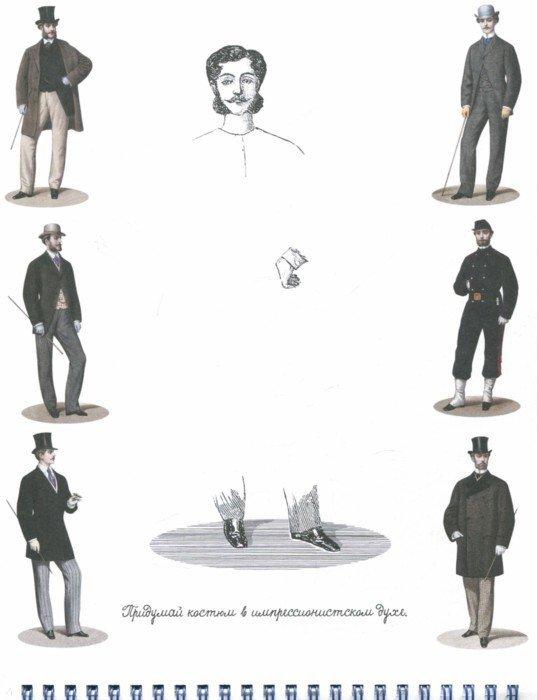 Иллюстрация 7 из 17 для Моя удивительная коллекция. Сто лет тому назад. Эпоха и стиль | Лабиринт - книги. Источник: Лабиринт