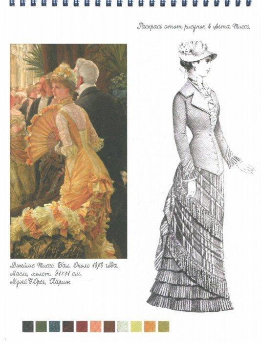Иллюстрация 8 из 17 для Моя удивительная коллекция. Сто лет тому назад. Эпоха и стиль | Лабиринт - книги. Источник: Лабиринт