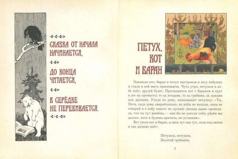Иллюстрация 1 из 6 для Сказки старухи-говорухи   Лабиринт - книги. Источник: Лабиринт