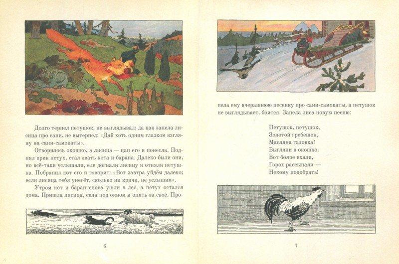 Иллюстрация 3 из 6 для Сказки старухи-говорухи | Лабиринт - книги. Источник: Лабиринт