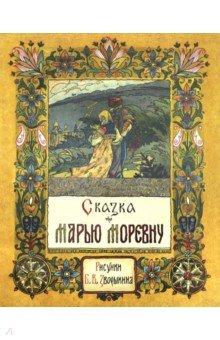 Купить Сказка про Марью Моревну, Лабиринт, Русские народные сказки