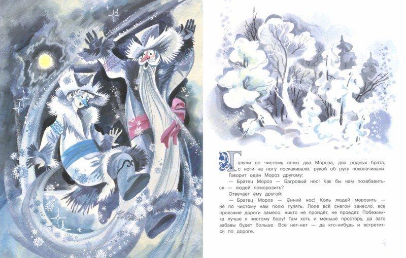Иллюстрация 1 из 14 для Жили-были книжки. Два Мороза - Михаил Михайлов | Лабиринт - книги. Источник: Лабиринт