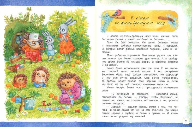 Иллюстрация 1 из 20 для Открой книгу! Жили-были ёжики - Андрей Усачев | Лабиринт - книги. Источник: Лабиринт
