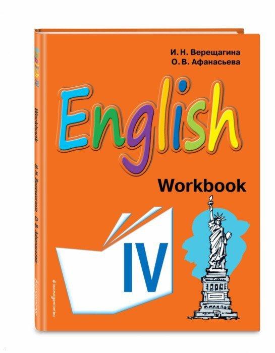 Иллюстрация 1 из 17 для Английский язык. 4 класс. Рабочая тетрадь. Углубленный уровень - Афанасьева, Верещагина | Лабиринт - книги. Источник: Лабиринт