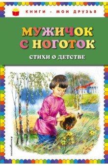 Купить Мужичок с ноготок: стихи о детстве, Эксмо, Отечественная поэзия для детей