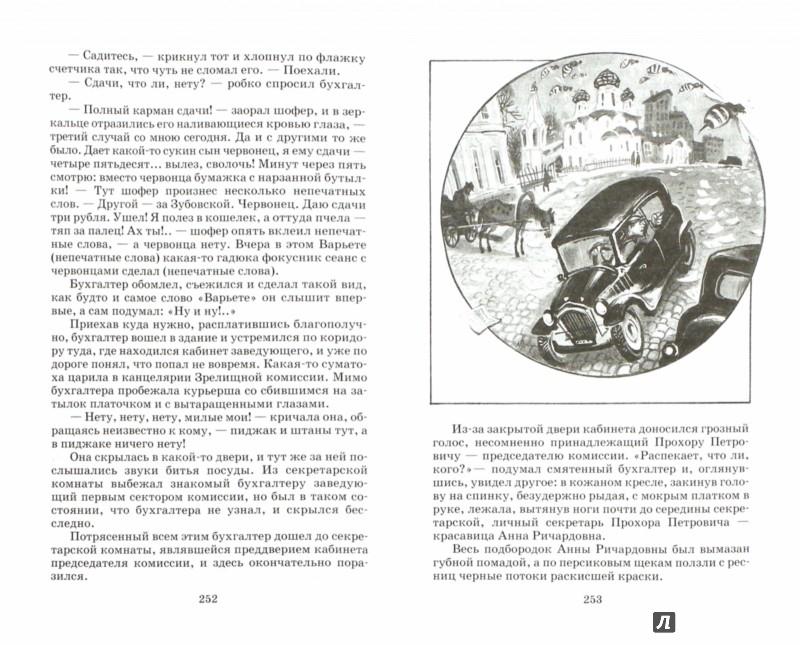 Иллюстрация 1 из 35 для Мастер и Маргарита - Михаил Булгаков | Лабиринт - книги. Источник: Лабиринт