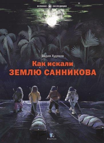 Как искали Землю Санникова, Худяков В.