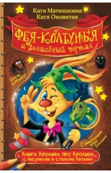 Купить Книга Кролика про Кролика с рисунками и стихами Кролика. Фея-колтунья и волшебный портал, АСТ, Сказки отечественных писателей