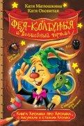 Книга Кролика про Кролика с рисунками и стихами Кролика. Фея-колтунья и волшебный портал