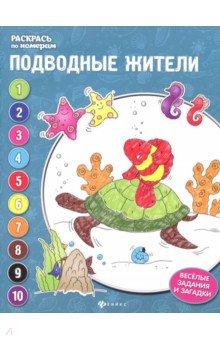 подводные жители книжка раскраска