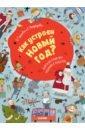 Как устроен Новый год? Книга веселых игр, заданий и поделок, Нефедова Елена Алексеевна,Узорова Ольга Васильевна