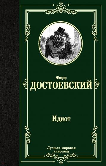 Идиот, Достоевский Федор Михайлович
