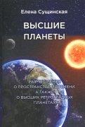 Высшие планеты. Размышления о пространстве и времени, а также о высших ретроградных планетах