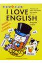 Левко Елена Исааковна I love English (Я люблю английский). Книга 2 абрамова е янко в начальный курс сольфеджио 3 годичный курс обучения часть i