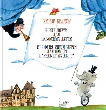 Книга зверей для несносных детей, Хилэр Беллок