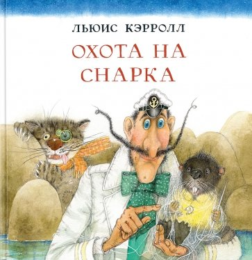Охота на Снарка, Л. Кэрролл