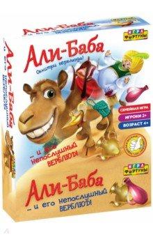Купить Игра настольная АЛИ БАБА и НЕПОСЛУШНЫЙ ВЕРБЛЮД (51233), Фортуна, Карточные игры для детей
