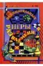 Гик Евгений Яковлевич Занимательные игры и развлечения