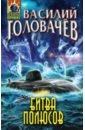 Битва полюсов, Головачев Василий Васильевич