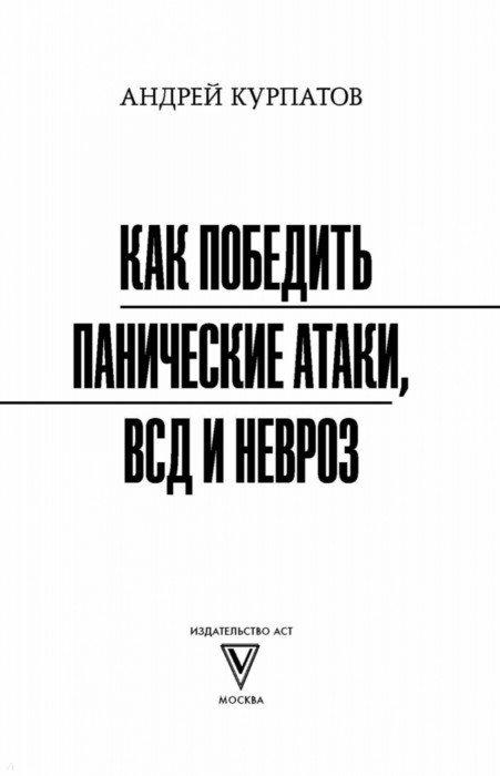 Иллюстрация 1 из 18 для Как победить панические атаки, ВСД и невроз - Андрей Курпатов | Лабиринт - книги. Источник: Лабиринт