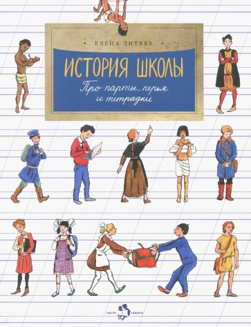 История школы, Е. Литвяк