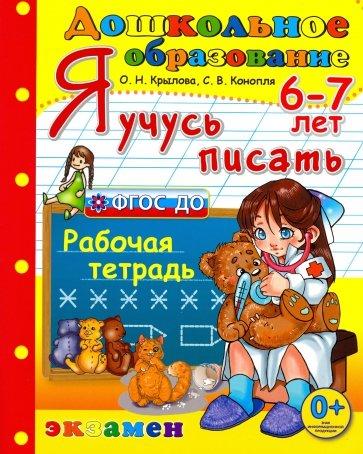 Дошкольник. Я учусь писать. 6-7лет, Крылова Ольга Николаевна