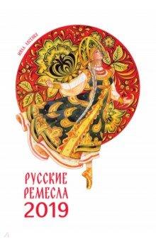 Календарь 2019 Русские ремесла