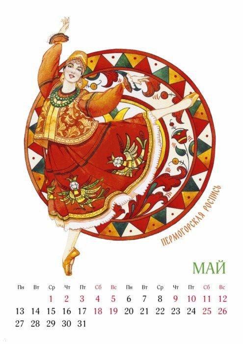 Иллюстрация 3 из 13 для Календарь 2019 Русские ремесла | Лабиринт - сувениры. Источник: Лабиринт