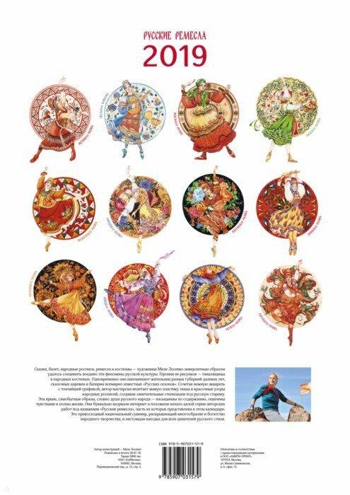 Иллюстрация 4 из 13 для Календарь 2019 Русские ремесла   Лабиринт - сувениры. Источник: Лабиринт